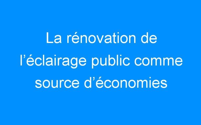 La rénovation de l'éclairage public comme source d'économies